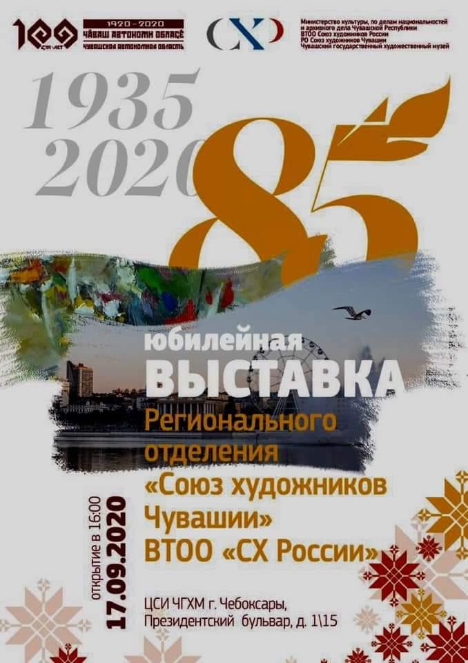 Выставка к 85-летию Союза художников Чувашии